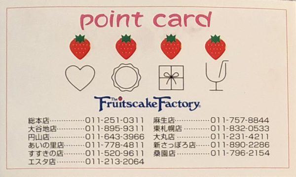 フルーツケーキファクトリー・ポイントカード