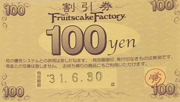 フルーツケーキファクトリー・割引券