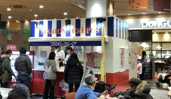 マリオンクレープアリオ店