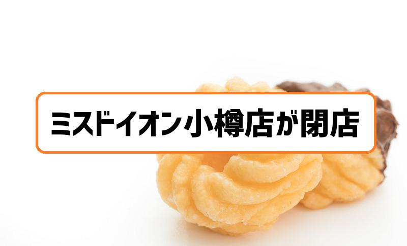 ミスタードーナツイオン小樽店が閉店
