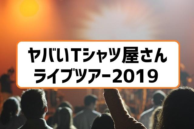 ヤバいTシャツ屋さんライブ2019札幌