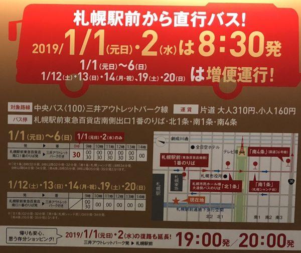 三井アウトレットパーク正月直行便バス