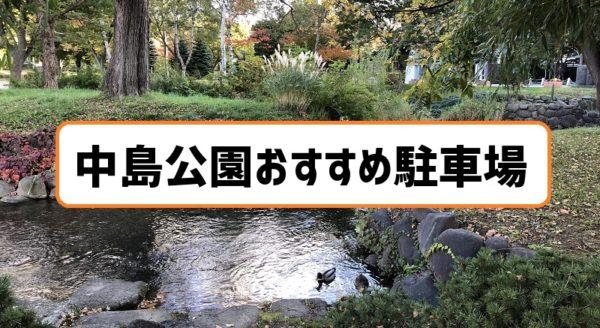 中島公園おすすめ駐車場