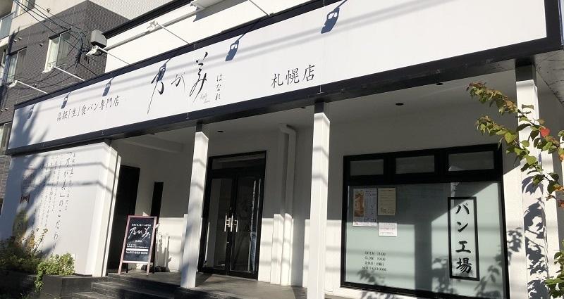 乃が美札幌店