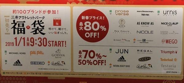 北広島三井サウトレットパーク初売り福袋2019