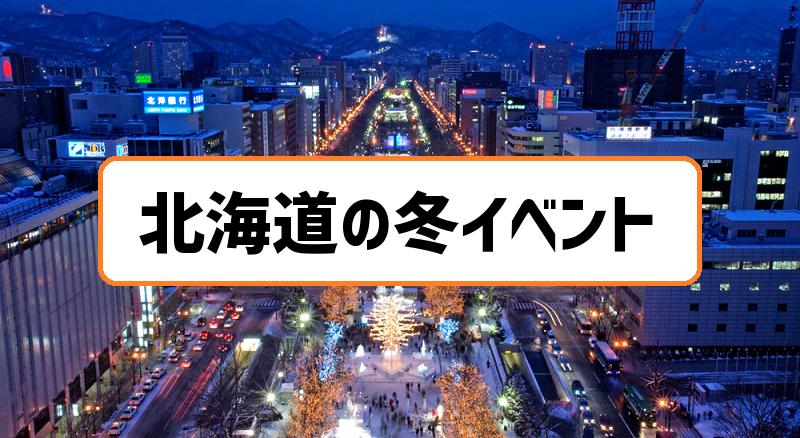 北海道の冬イベント