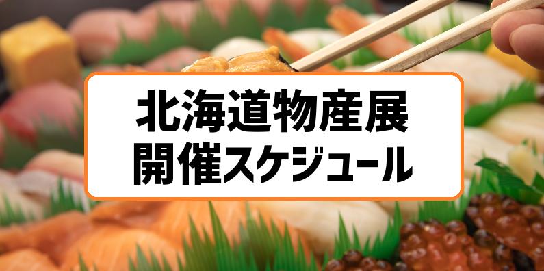 北海道物産展開催スケジュール