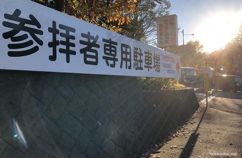 北海道神宮参拝者駐車場