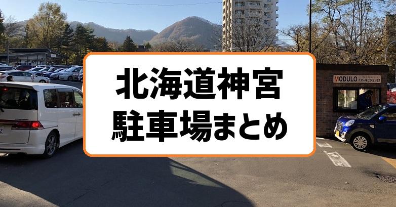 北海道神宮駐車場まとめ