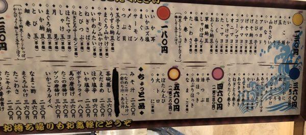 回転寿司ぱさーるメニュー