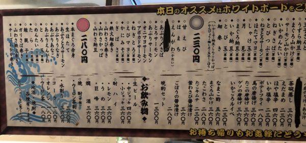 回転寿司ぱさーるメニュー2