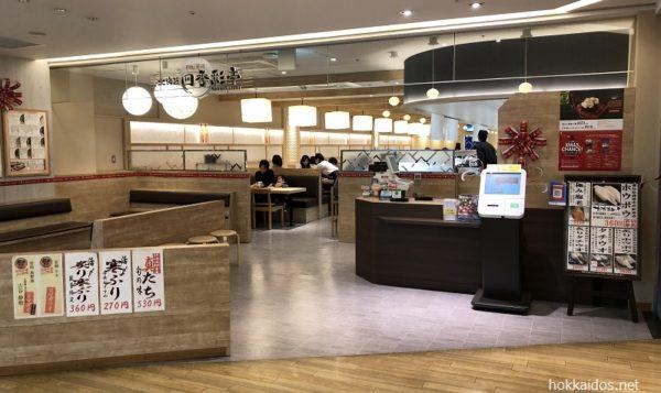 回転寿司四季彩亭エスタ