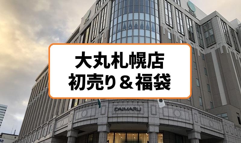 大丸札幌店2019初売り&福袋