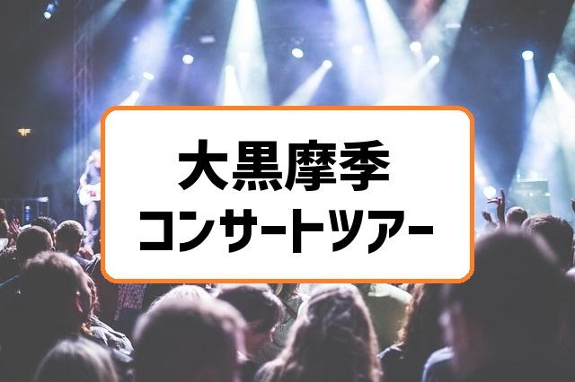 大黒摩季コンサートツアー