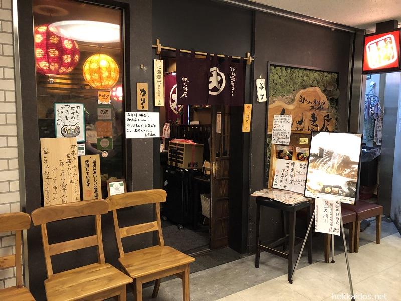 奥芝商店駅前創成寺