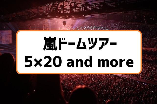 嵐コンサートツアー2019札幌ドームand more
