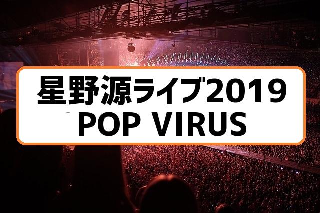 星野源ライブ2019POP VIRUS