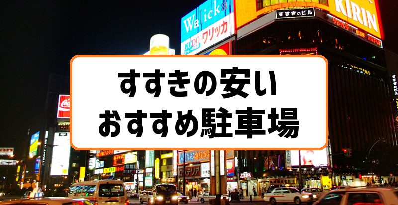 札幌すすきの安いおすすめの駐車場