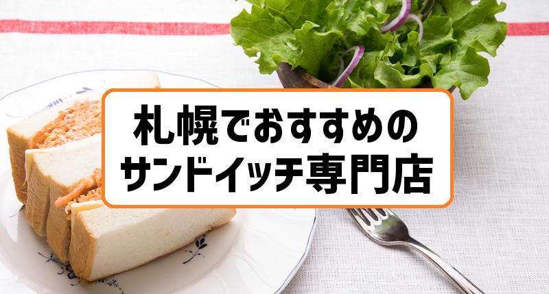 札幌でおすすめの人気サンドイッチ専門店