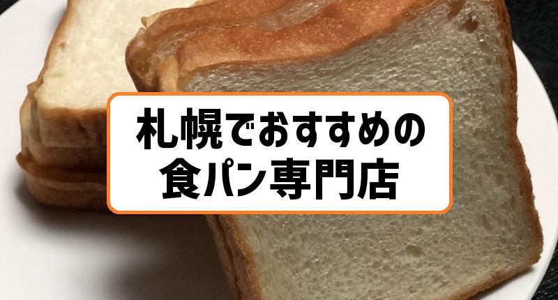 札幌でおすすめの食パン専門店