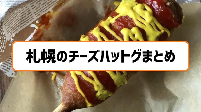 札幌でチーズハットグを楽しめるお店