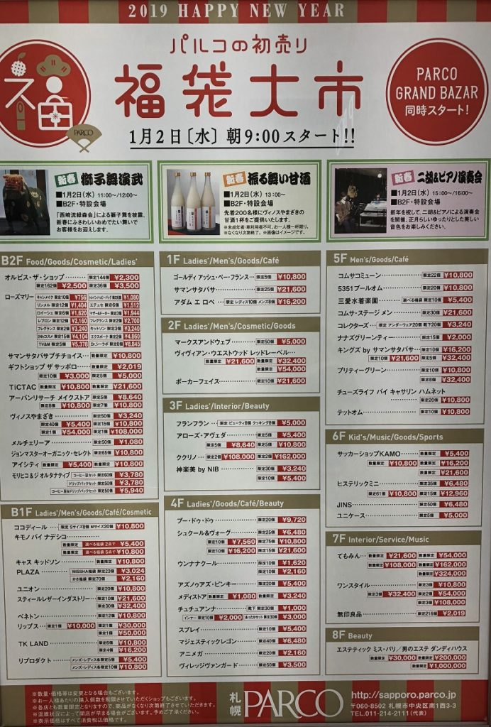 札幌パルコ初売りセール・福袋2019