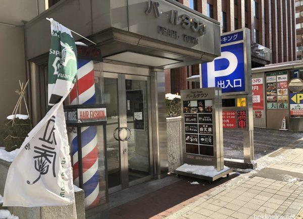 札幌パールタウン