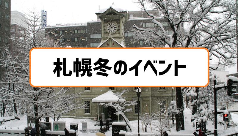 札幌冬のイベント情報