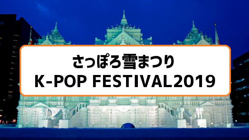 札幌雪まつりK-POP FESTIVAL2019