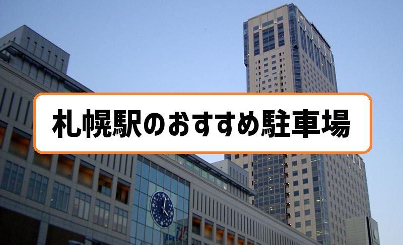 札幌駅の安いおすすめ駐車場
