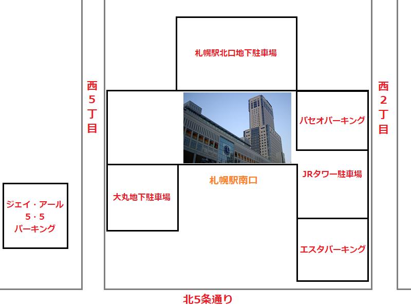 札幌駅駐車場見取り図