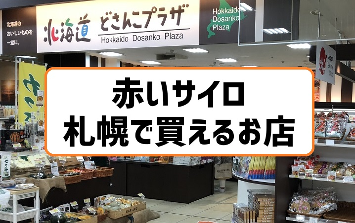 赤いサイロ札幌販売店