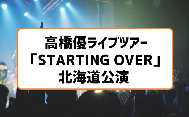 高橋優ライブツアー2019北海道公演