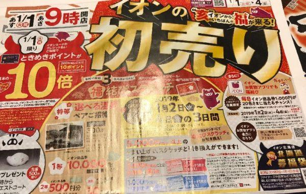2019苫小牧イオン初売りと福袋