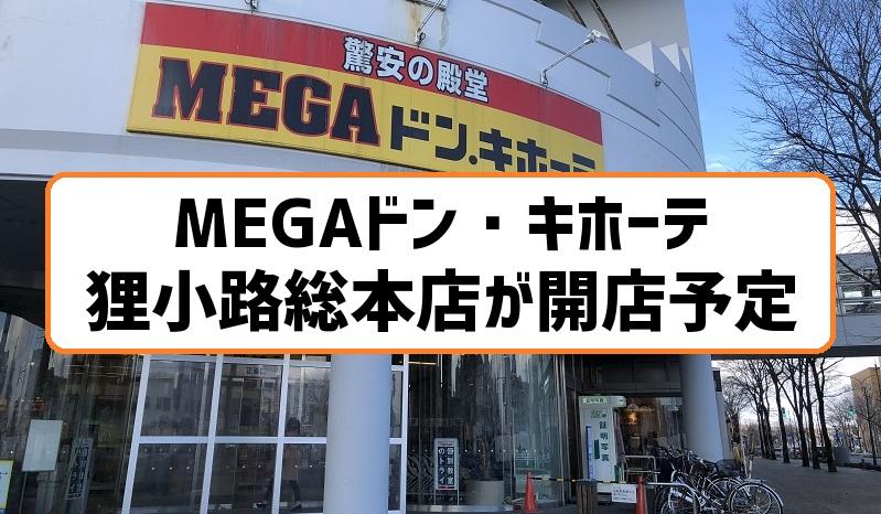 MEGAドン・キホーテ狸小路総本店が開店予定