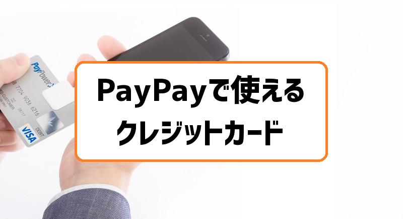PayPayで使えるクレジットカード