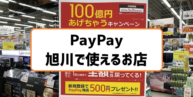 PayPayを旭川で使えるお店