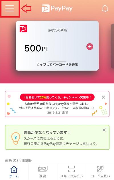 PayPayメニュー