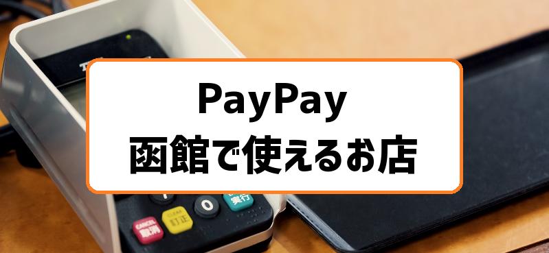 PayPay函館で使えるお店