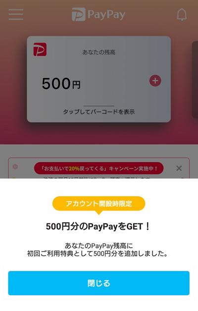 PayPay初回500円