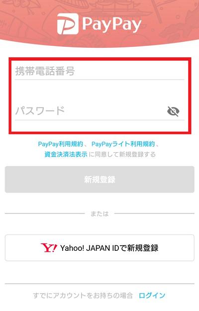 PayPay携帯電話登録