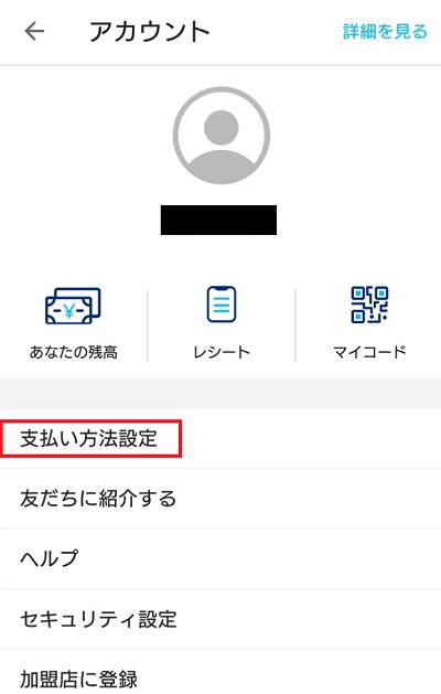 PayPay支払い方法設定