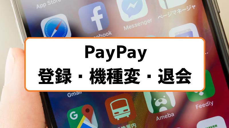 PayPay登録・機種変更・退会