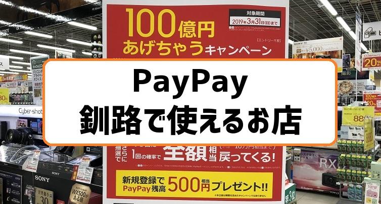 Paypay釧路で使えるお店