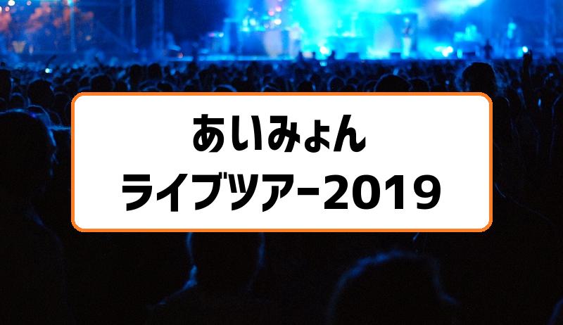 あいみょんライブ2019