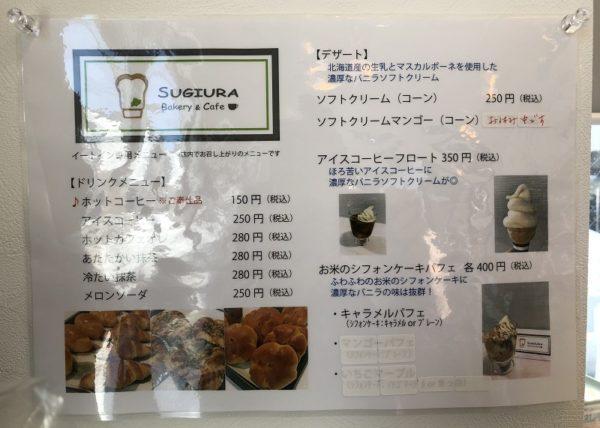 すぎうらベーカリー円山カフェ