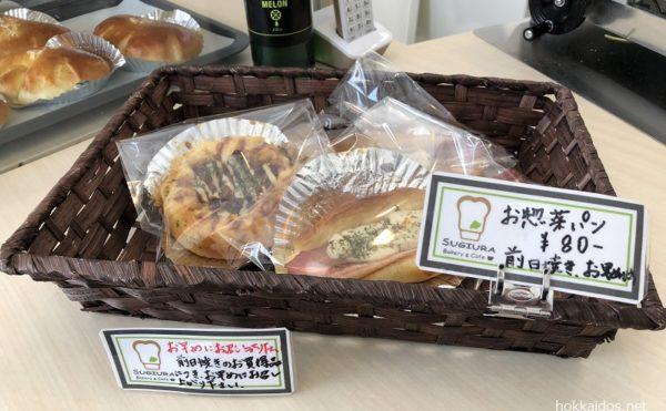 すぎうらベーカリー円山総菜パン値引き