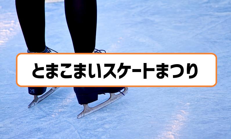 とまこまいスケートまつり