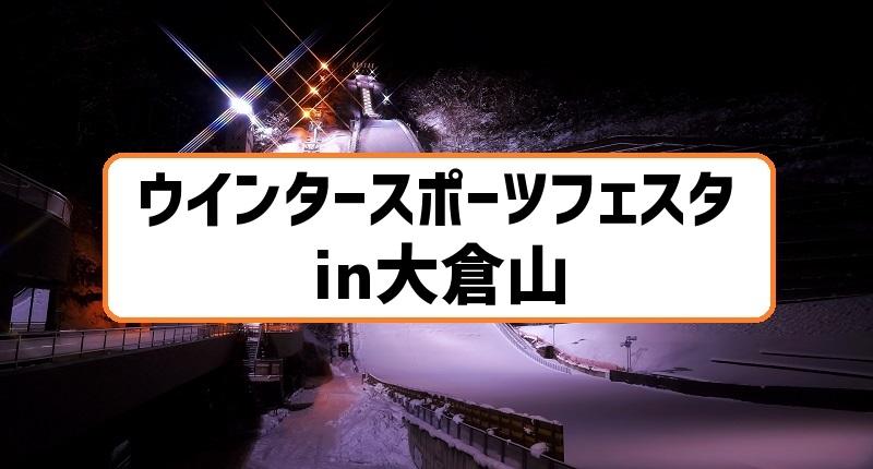 ウインタースポーツフェスタin大倉山