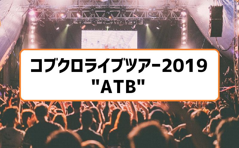 コブクロライブツアー2019ATB札幌
